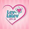 Lev LaLev – Israel Girls Orphanage