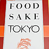 Food Sake Tokyo | A chef's guide to the best food in Tokyo.