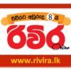 Rivira Online | Sinhala Newspaper