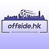 offside.hk - Hong Kong's First English Football Magazine