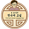 Prof. Yoon's Korean Language Class