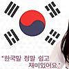 korean learning freak
